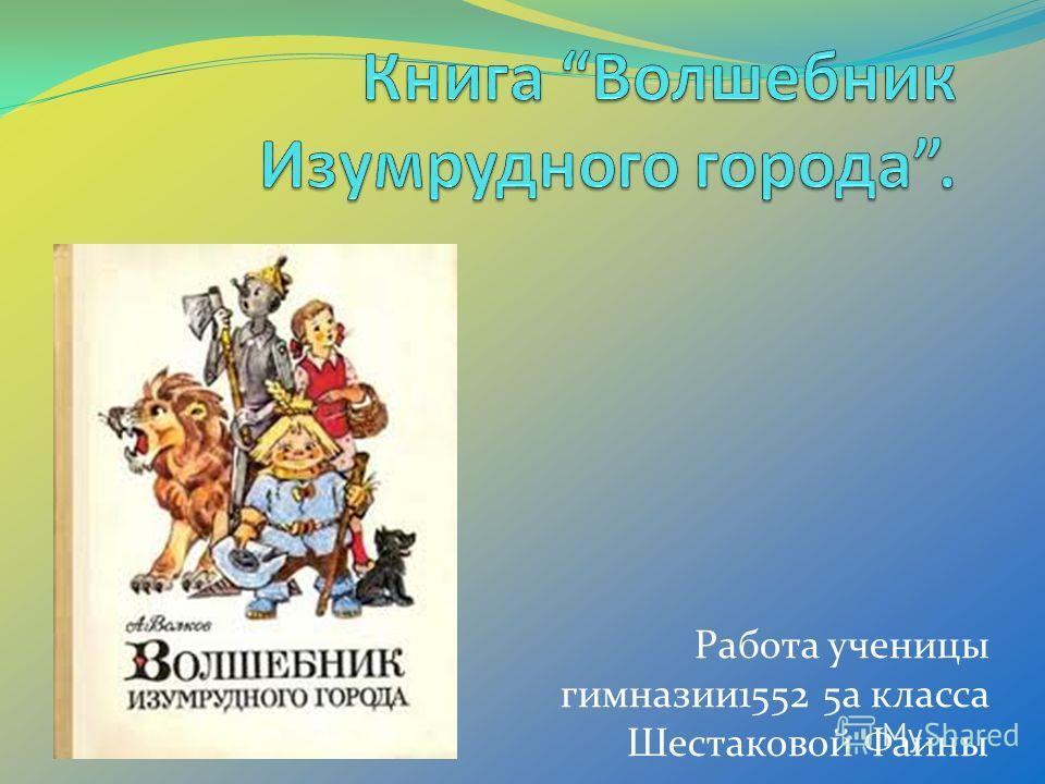 Работа ученицы гимназии1552 5а класса Шестаковой Фаины