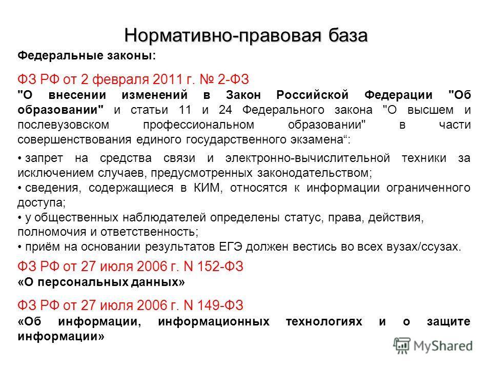 Нормативно-правовая база Федеральные законы: ФЗ РФ от 2 февраля 2011 г. 2-ФЗ