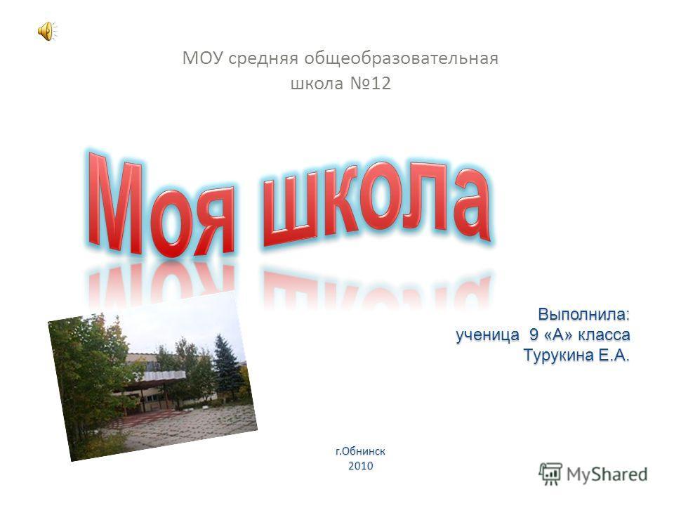 МОУ средняя общеобразовательная школа 12 г.Обнинск2010 Выполнила: ученица 9 «А» класса Турукина Е.А.