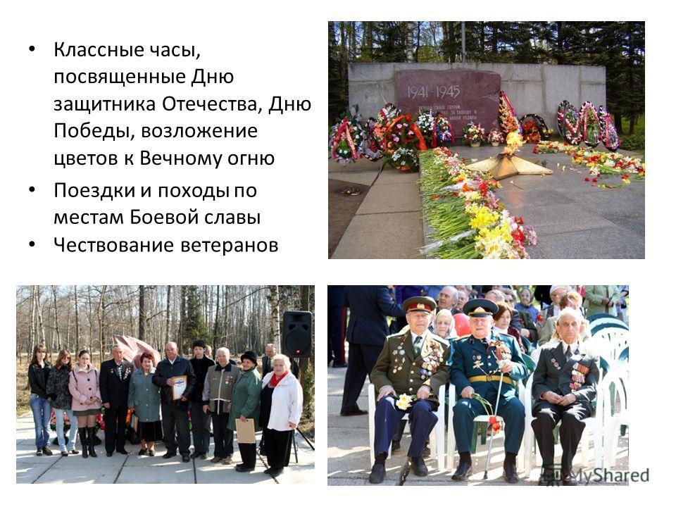 Классные часы, посвященные Дню защитника Отечества, Дню Победы, возложение цветов к Вечному огню Поездки и походы по местам Боевой славы Чествование ветеранов