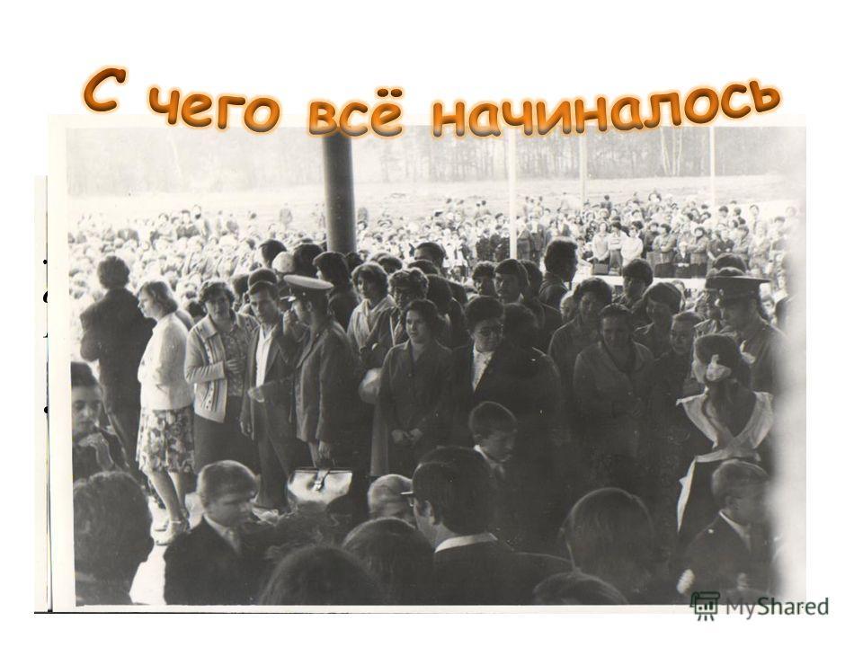 Средняя школа 12 открылась 1 сентября 1982 года Всего выпущено 1342 11-классника 2610 9-классников