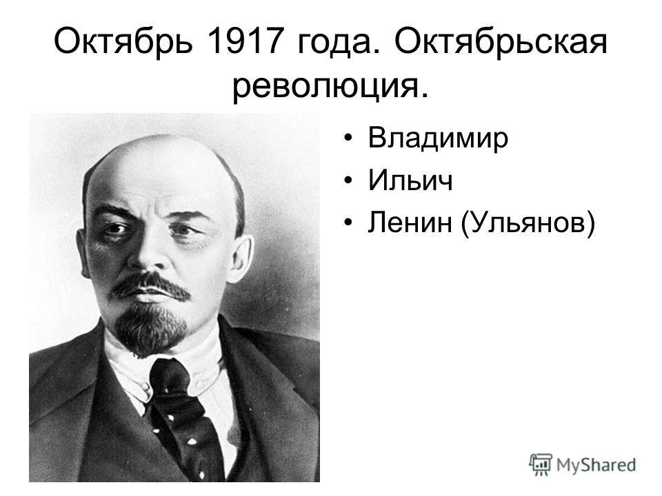 1917 года октябрьская революция