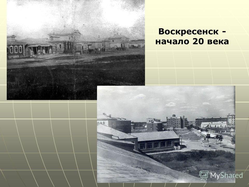 Воскресенск - начало 20 века