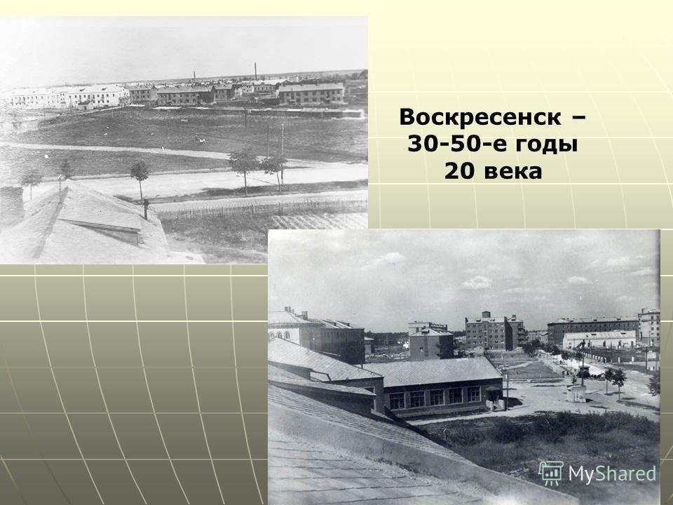 Воскресенск – 30-50-е годы 20 века