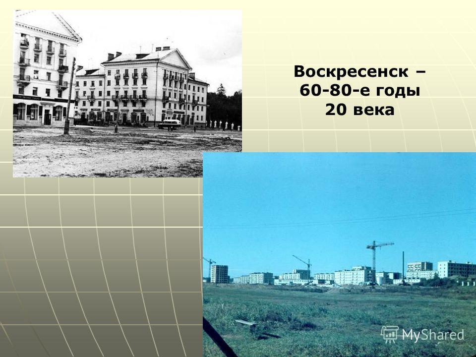 Воскресенск – 60-80-е годы 20 века
