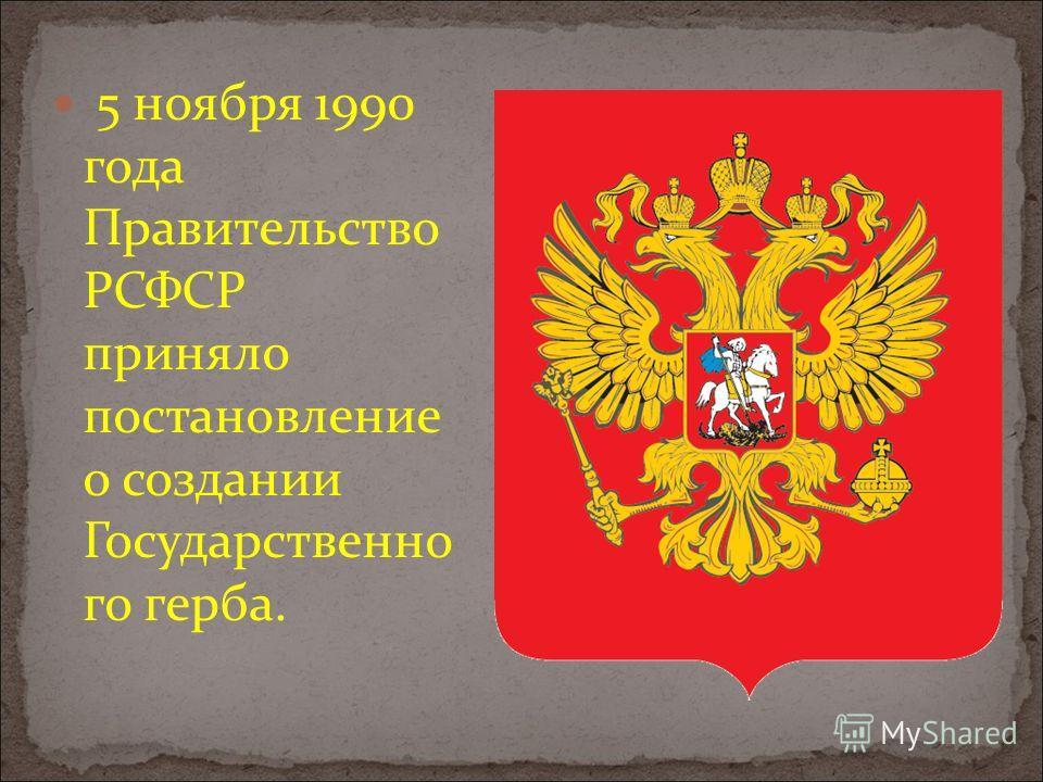 Данный герб с небольшими изменениями просуществов ал с 20-х годов до 1993 года, когда указом Президента (Ельцин Б.Н.) был утвержден двуглавый орел.