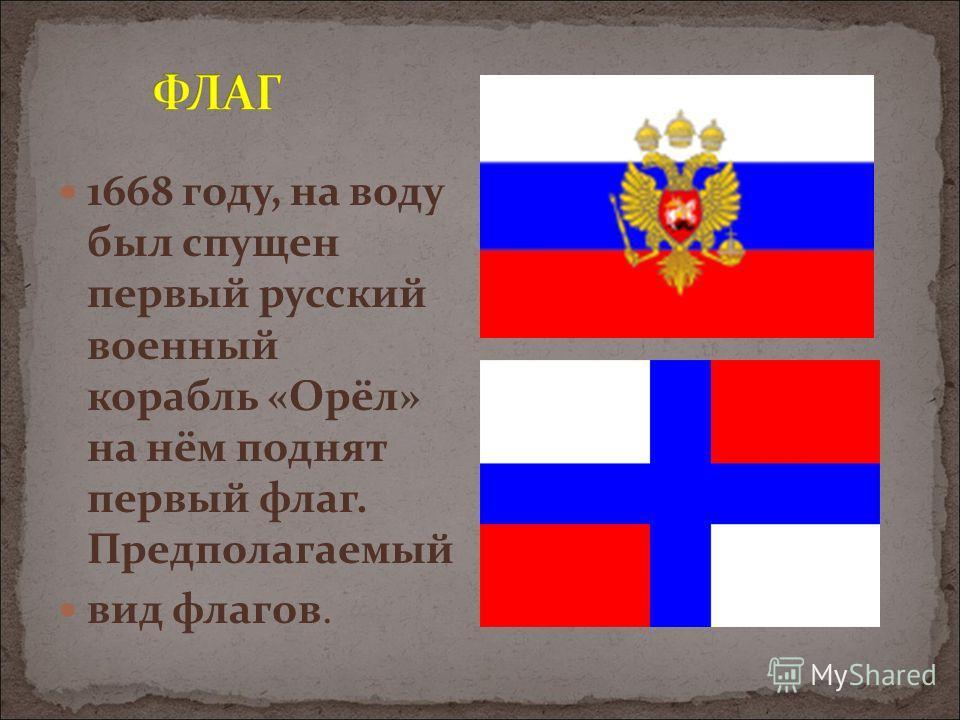 До XVII века Россия не имела единого государственного флага.