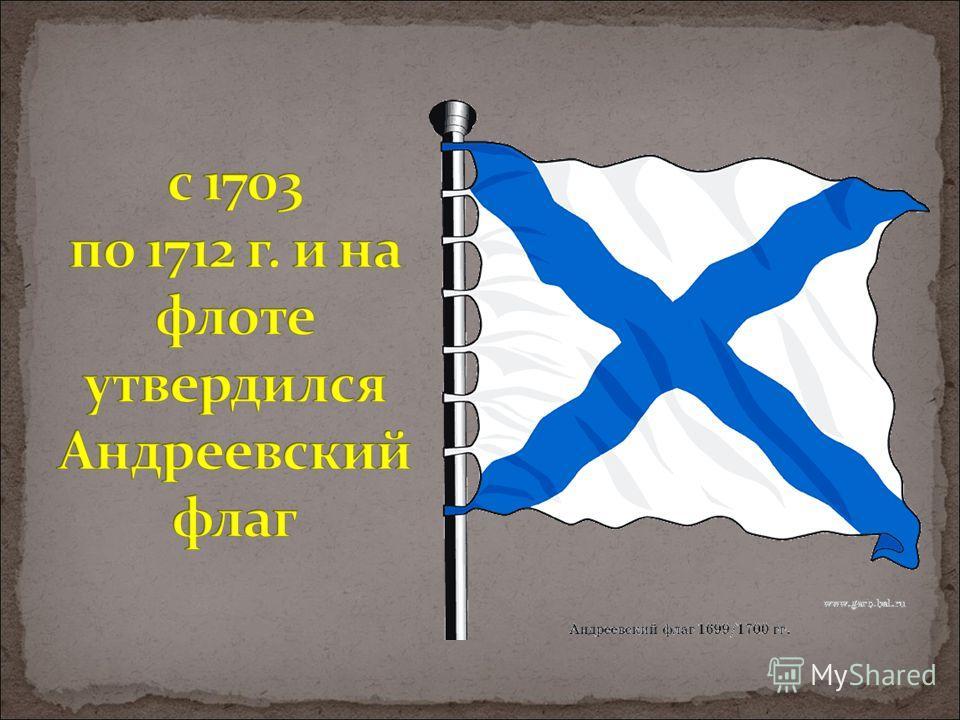 1668 году, на воду был спущен первый русский военный корабль «Орёл» на нём поднят первый флаг. Предполагаемый вид флагов.