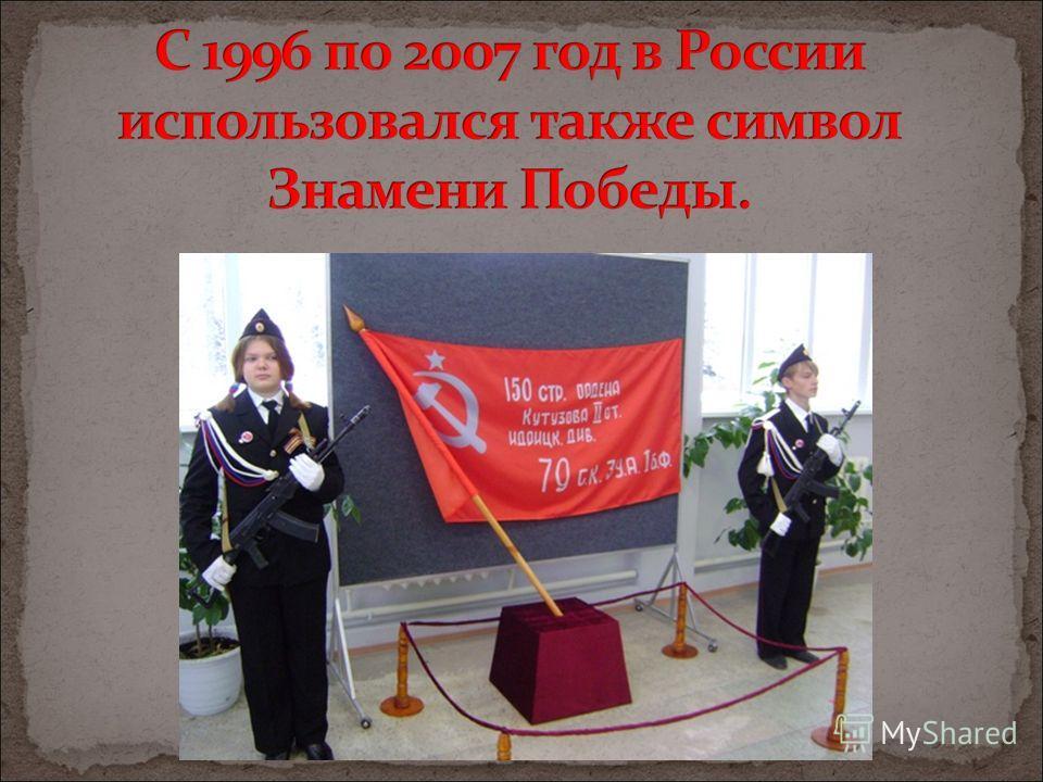 11 декабря 1993 года Президент Российской Федерации Б. Н. Ельцин подписал Указ 2126 «О Государственном флаге Российской Федерации».