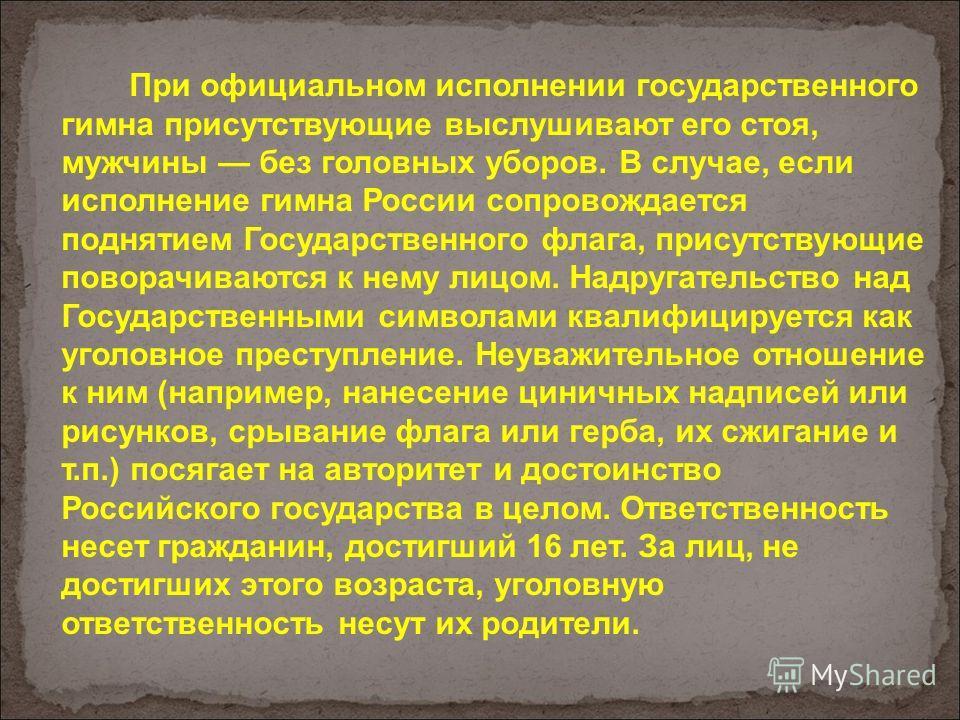 Утвержден Указом Президента Российской Федерации от 30 декабря 2000 года 2110 Музыка: А.В. Александров Слова: С.В. Михалков.
