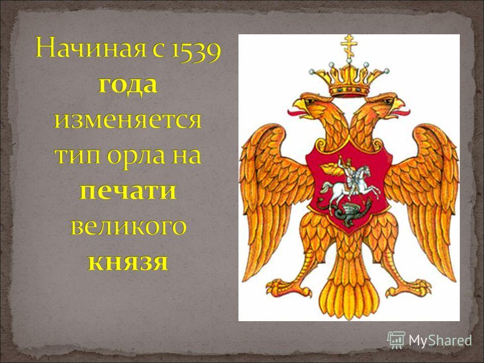 Печать Иоанна III Васильевича на меновой грамоте 1497 года