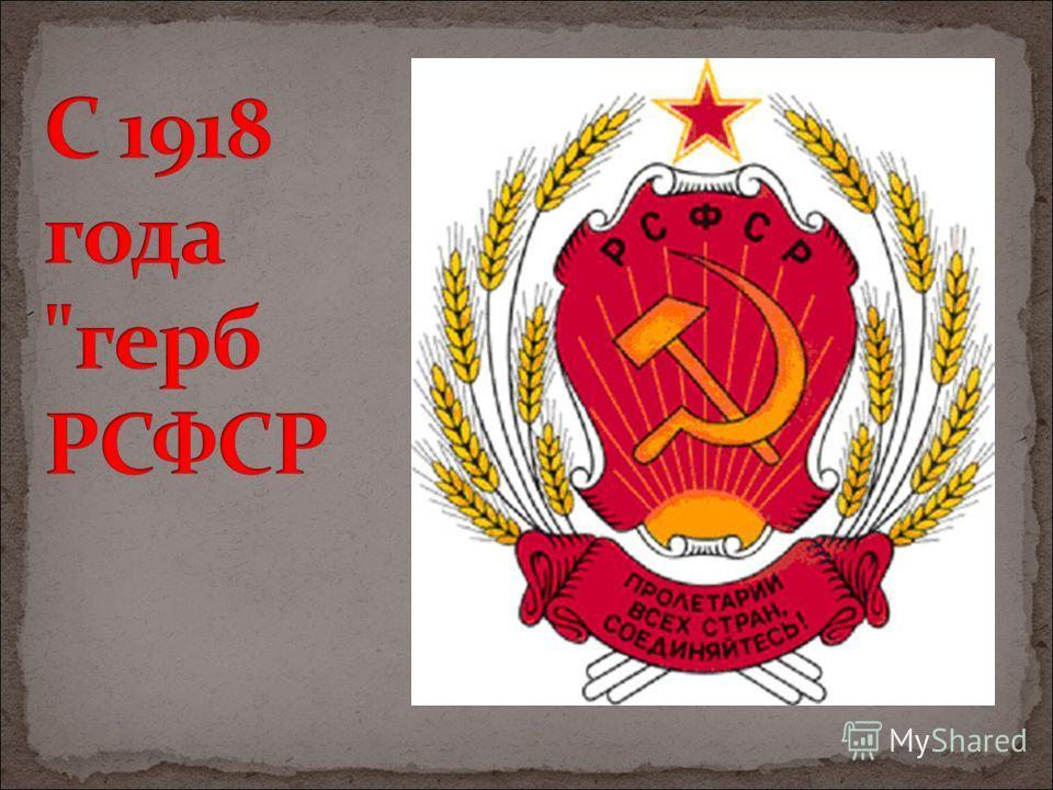 24 июля 1882 года Император Александр III в Петергофе утвердил рисунок Большого Герба Российской империи