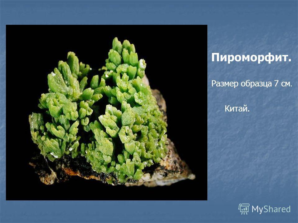 Пироморфит. Размер образца 7 см. Китай.