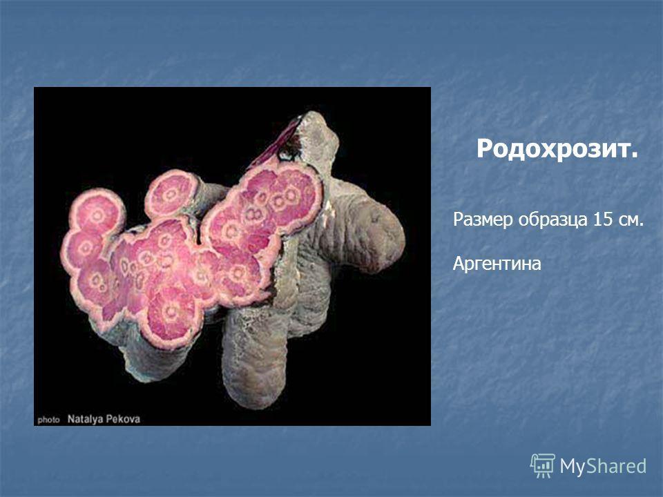 Родохрозит. Размер образца 15 см. Аргентина