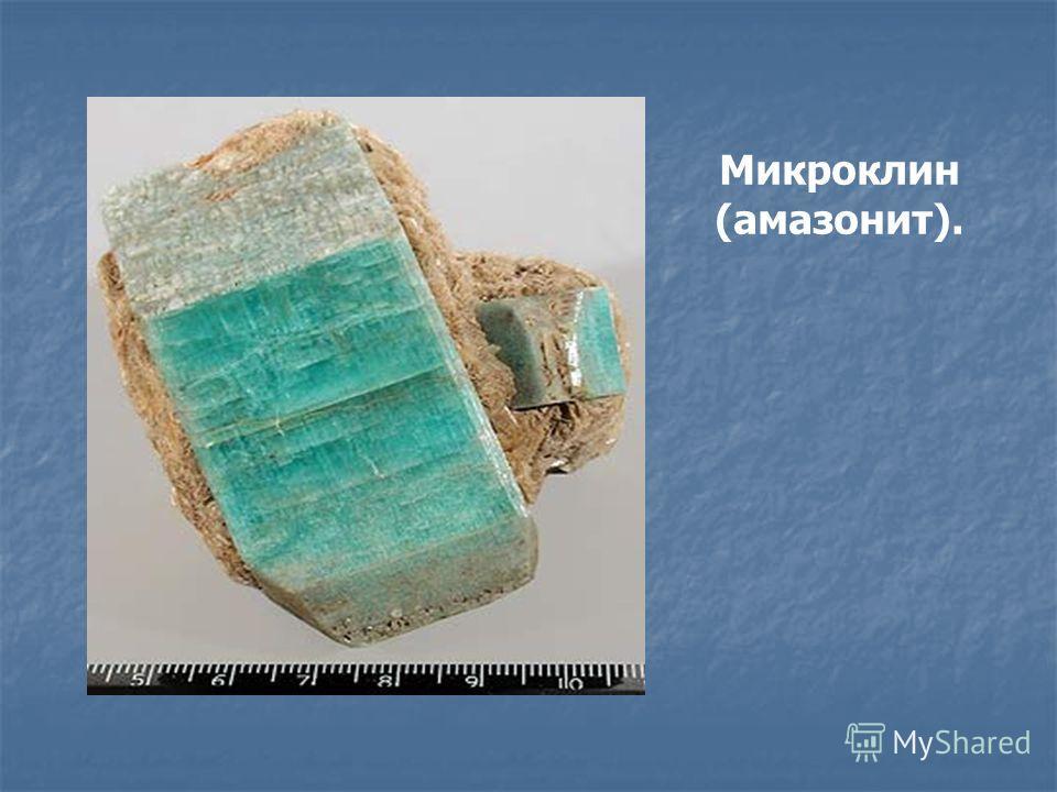 Микроклин (амазонит).