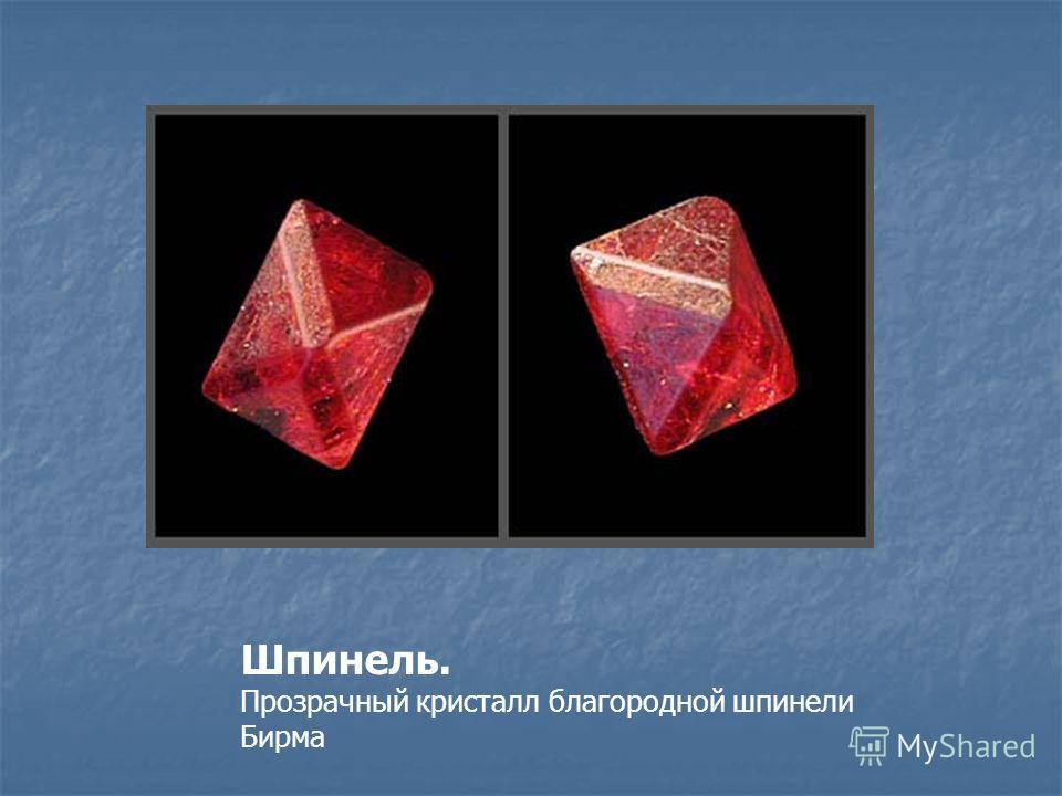 Шпинель. Прозрачный кристалл благородной шпинели Бирма