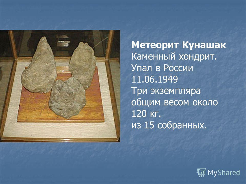 Метеорит Кунашак Каменный хондрит. Упал в России 11.06.1949 Три экземпляра общим весом около 120 кг. из 15 собранных.