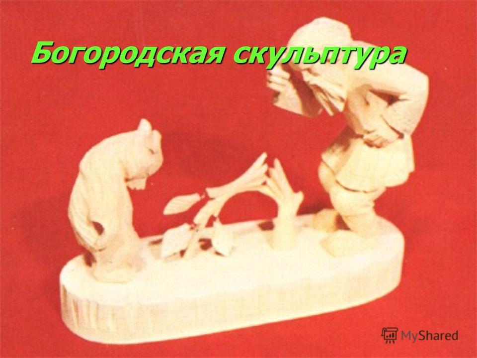 Богородская скульптура