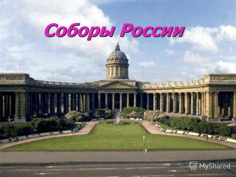 Соборы России Соборы России