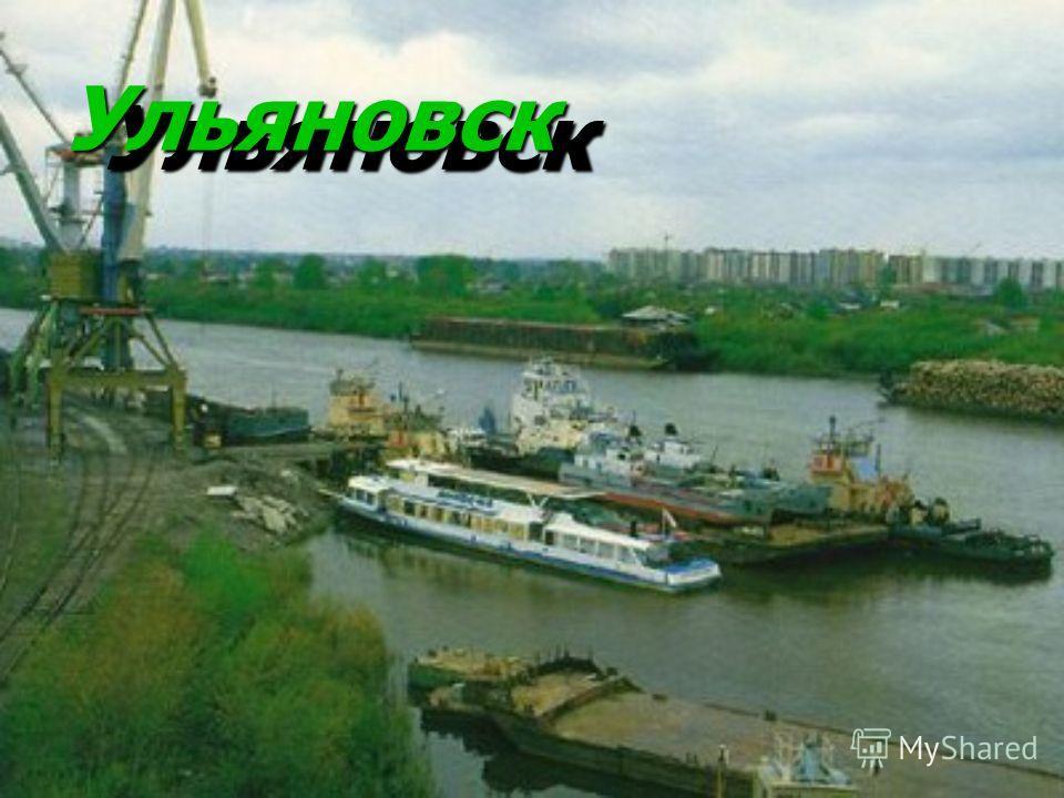 УльяновскУльяновск