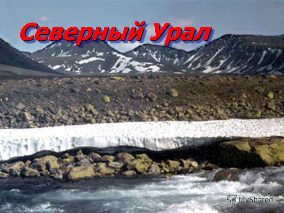 Северный Урал Северный Урал