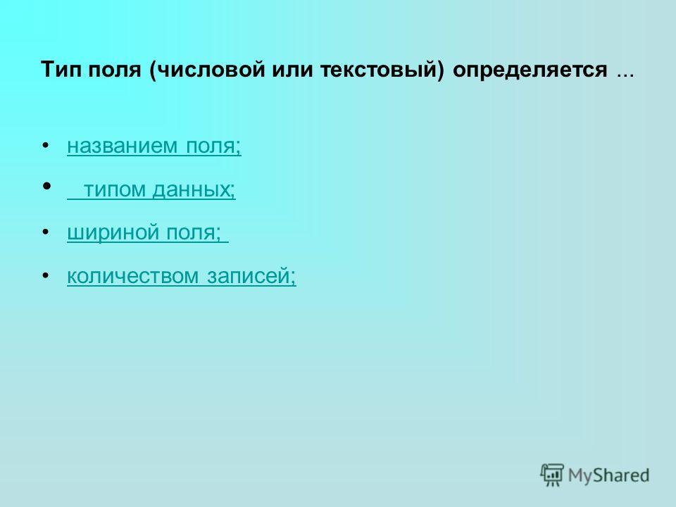 Тип поля (числовой или текстовый) определяется... названием поля; типом данных; типом данных; шириной поля; количеством записей;