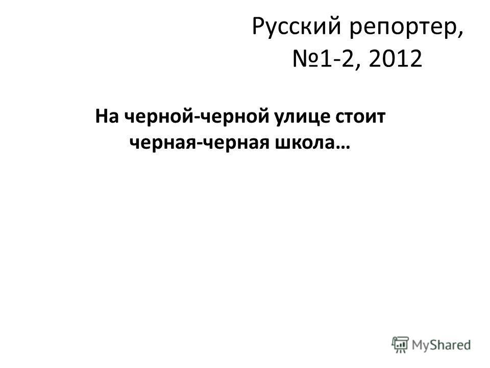 Русский репортер, 1-2, 2012 На черной-черной улице стоит черная-черная школа…
