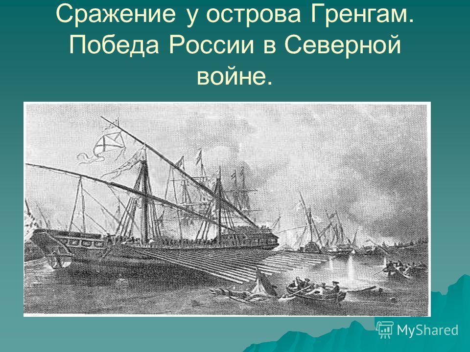 Сражение у острова Гренгам. Победа России в Северной войне.