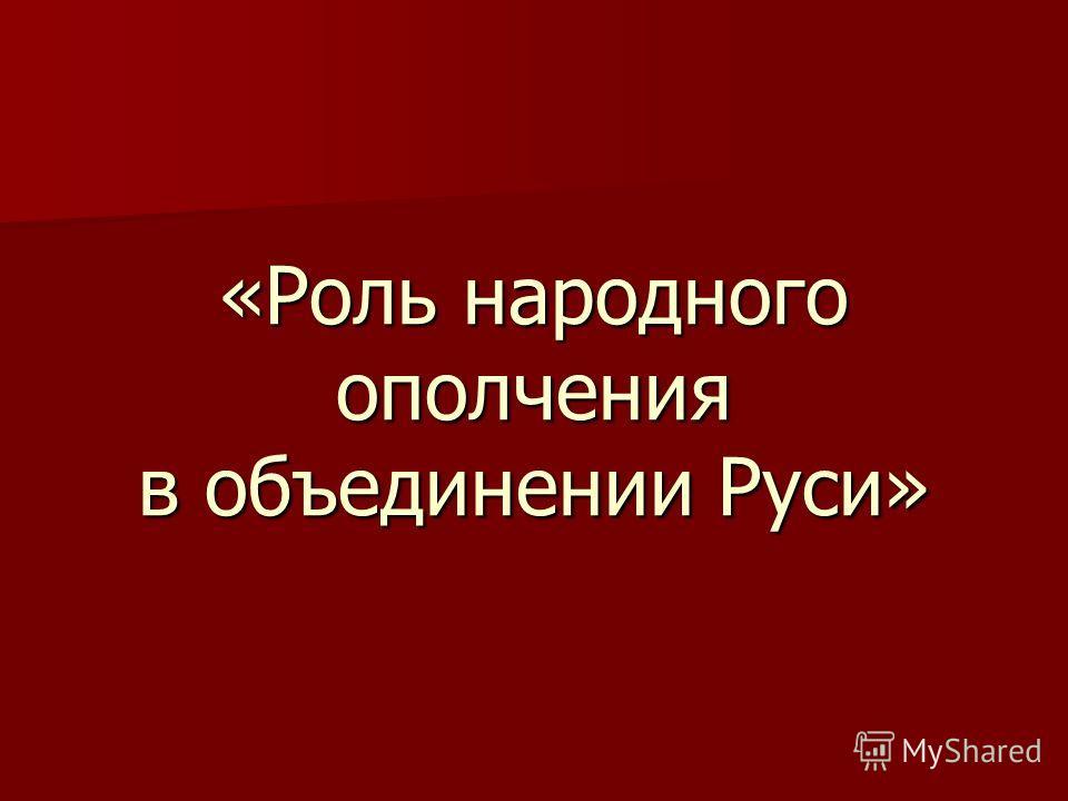 «Роль народного ополчения в объединении Руси»