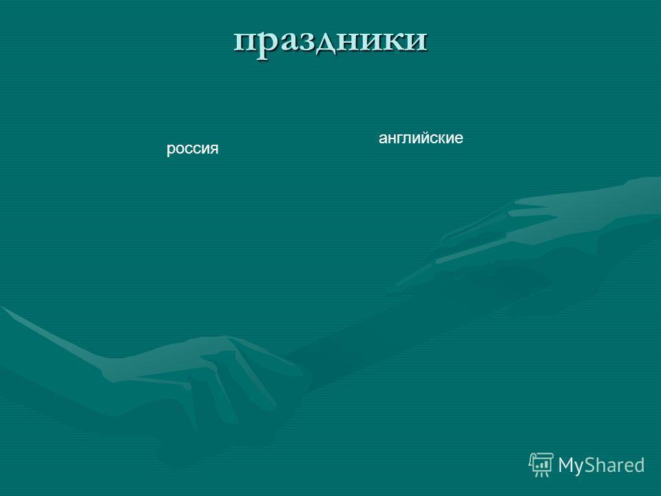 праздники россия английские