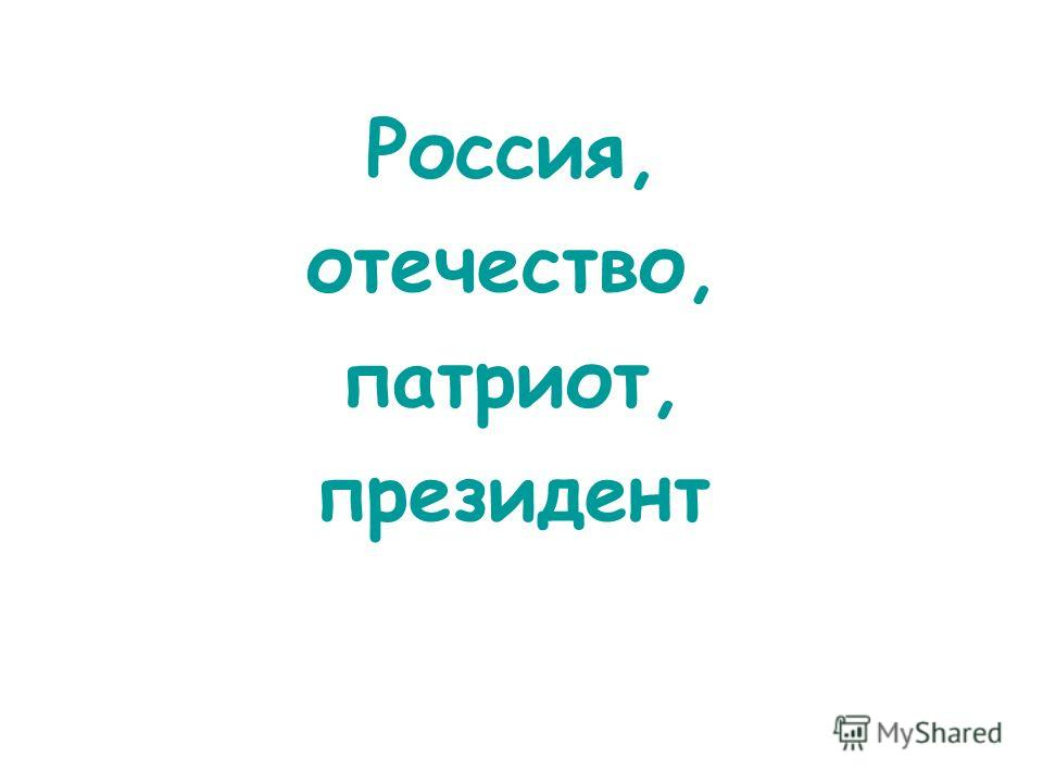 Россия, отечество, патриот, президент