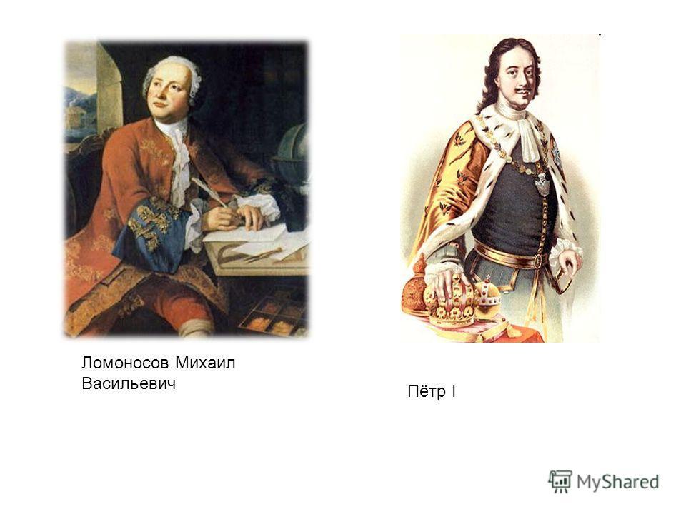 Ломоносов Михаил Васильевич Пётр I