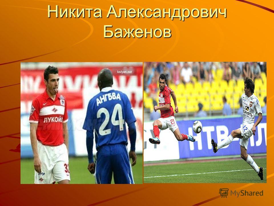 Никита Александрович Баженов