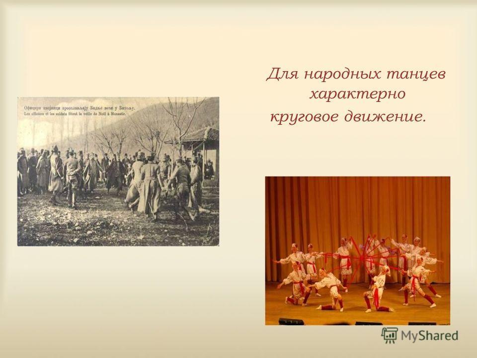 Для народных танцев характерно круговое движение.
