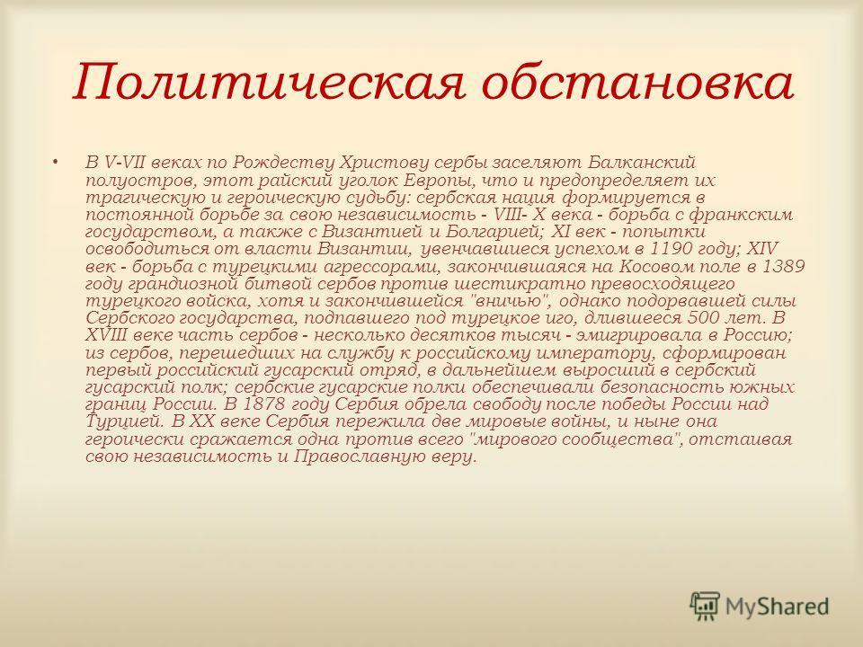 Политическая обстановка В V-VII веках по Рождеству Христову сербы заселяют Балканский полуостров, этот райский уголок Европы, что и предопределяет их трагическую и героическую судьбу: сербская нация формируется в постоянной борьбе за свою независимос