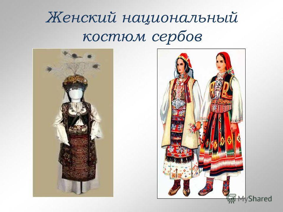 Женский национальный костюм сербов