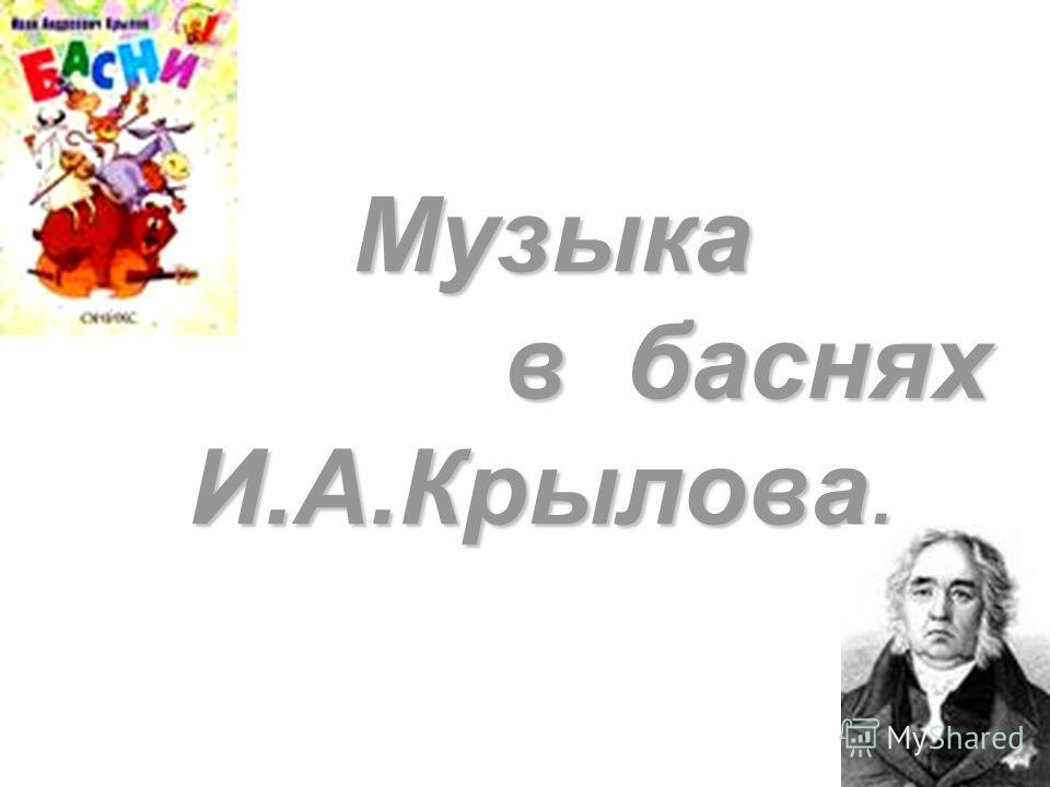 Музыка в баснях И.А.Крылова.