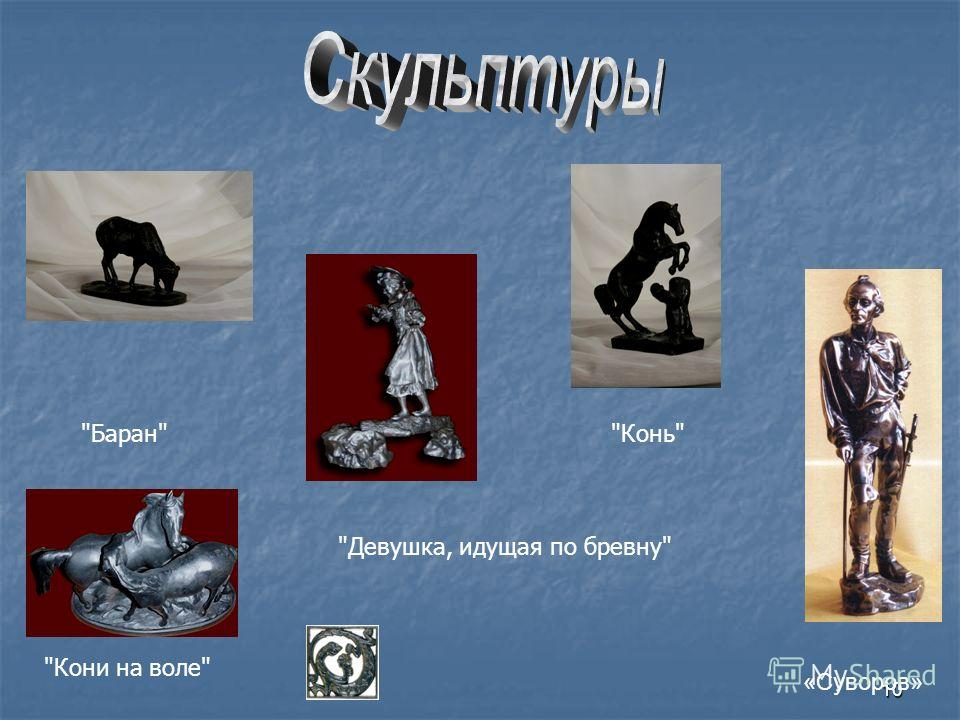 10 Баран Кони на воле Девушка, идущая по бревну Конь «Суворов»