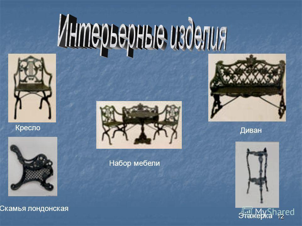12 Диван Кресло Набор мебели Скамья лондонская Этажерка