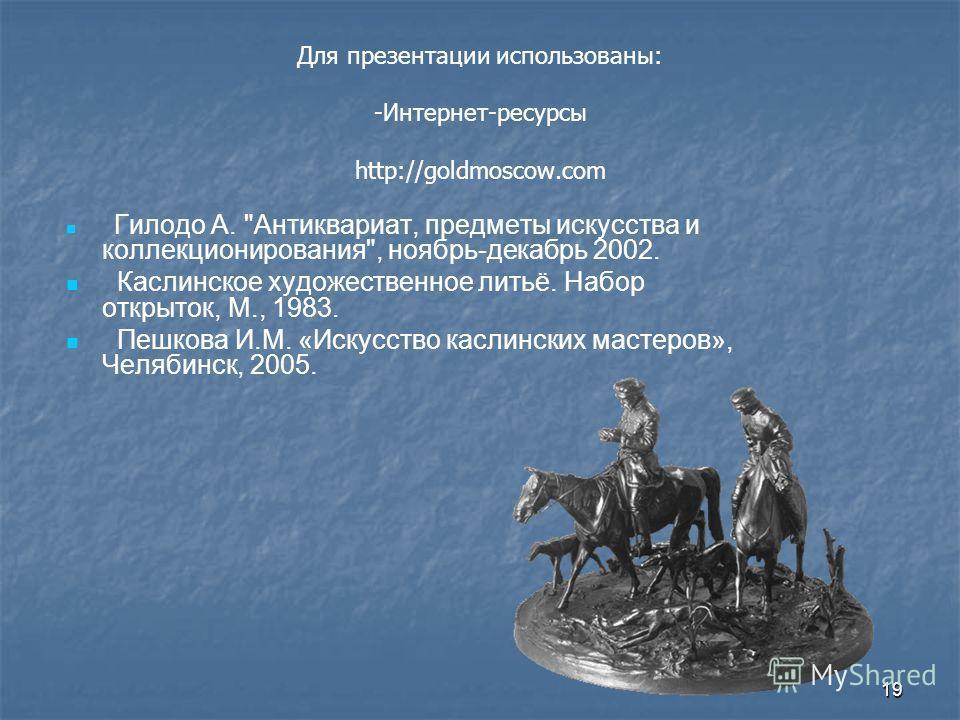 19 Для презентации использованы: -Интернет-ресурсы http://goldmoscow.com Гилодо А.