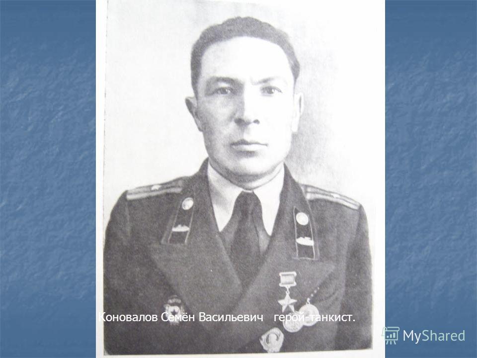 Коновалов Семён Васильевич герой-танкист.