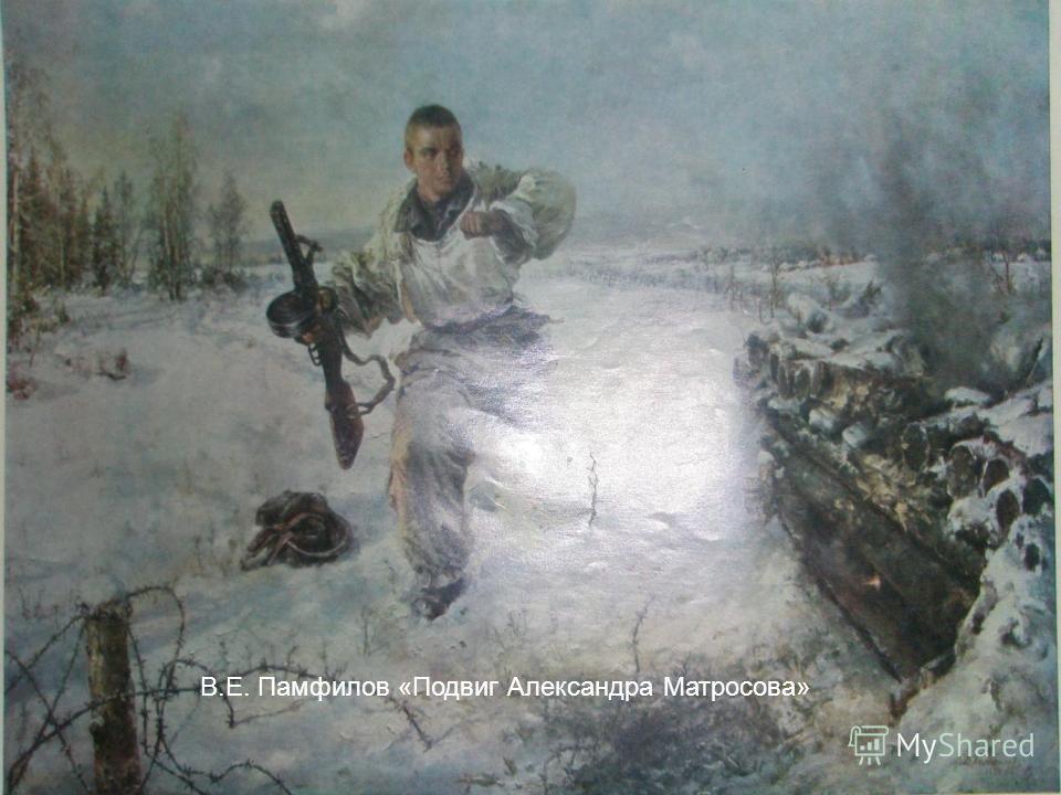 В.Е. Памфилов «Подвиг Александра Матросова»