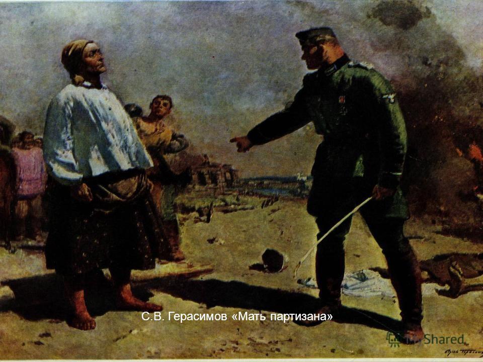 С.В. Герасимов «Мать партизана»