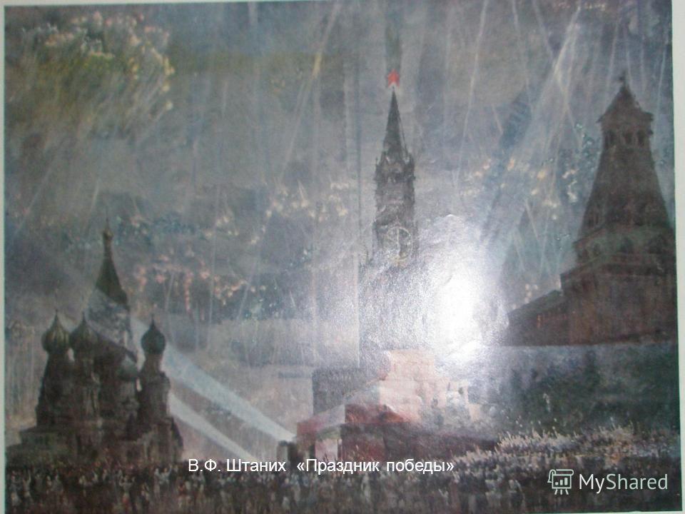 В.Ф. Штаних «Праздник победы»
