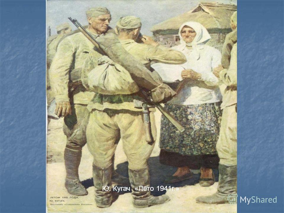 Ю. Кугач «Лето 1941г.»