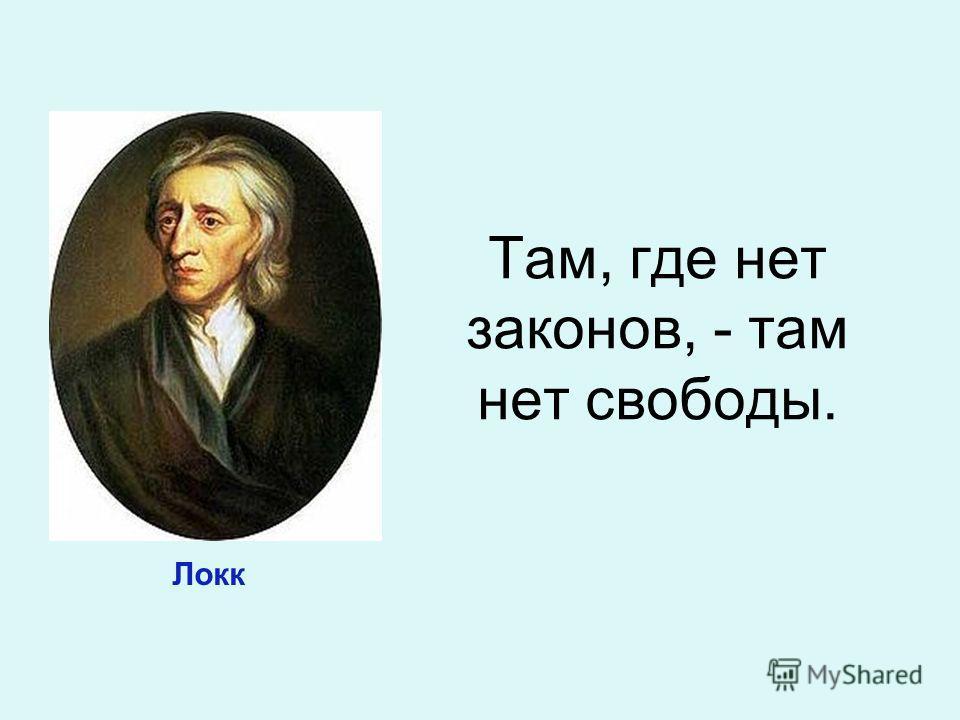Там, где нет законов, - там нет свободы. Локк