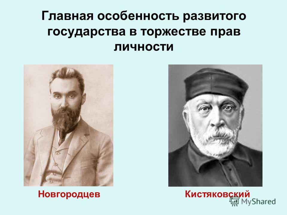 Главная особенность развитого государства в торжестве прав личности НовгородцевКистяковский