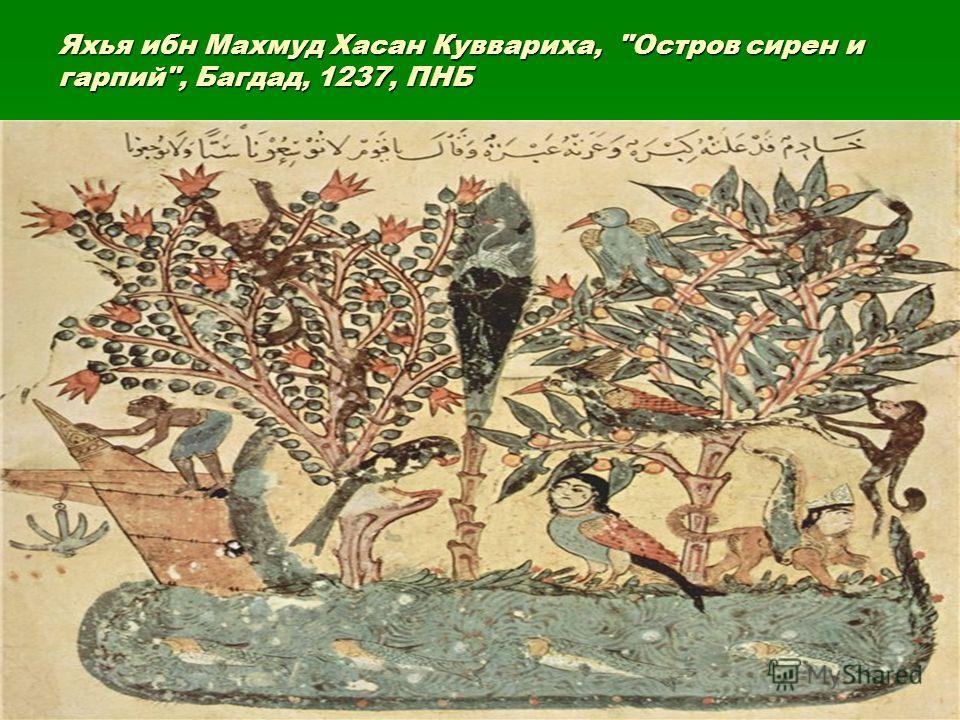 Яхья ибн Махмуд Хасан Куввариха, Остров сирен и гарпий, Багдад, 1237, ПНБ
