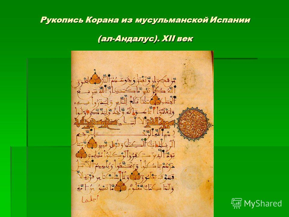 Рукопись Корана из мусульманской Испании (ал-Андалус). XII век