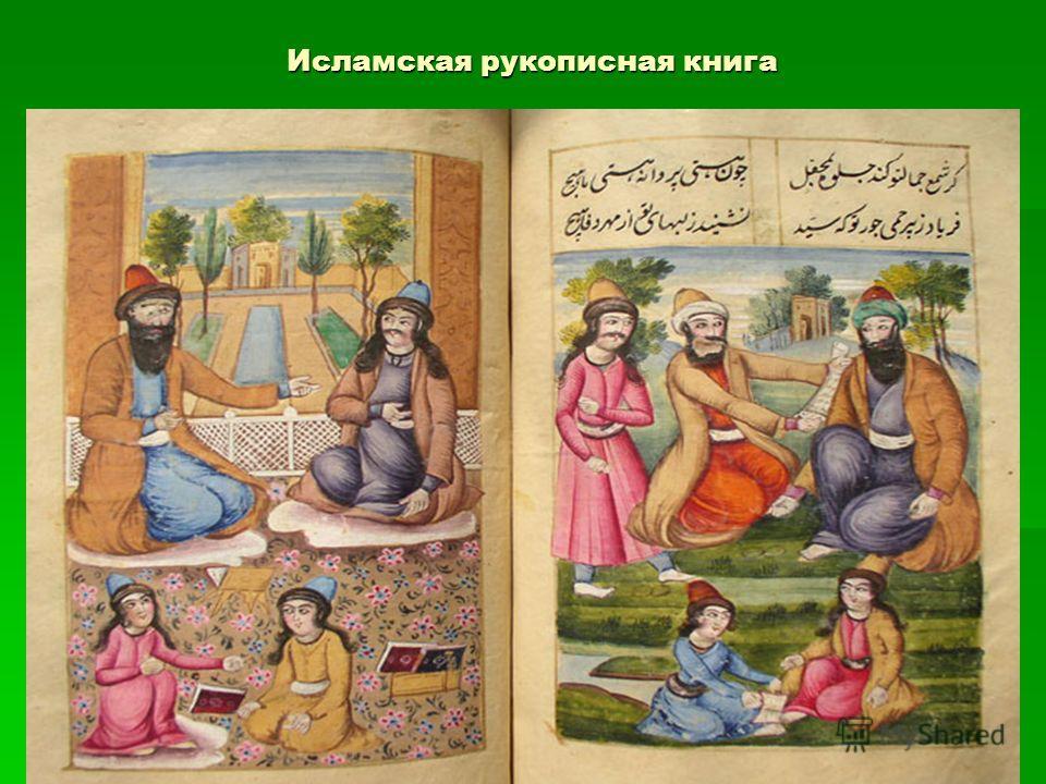 Исламская рукописная книга
